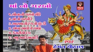 Maa No Garbo- Hemant Chauhan- Ambaji Na Garba-2016 NAvratri Special-Gujarati Non Stop Garba - Bhajan