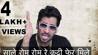sale rom rom re kadi fair mile | साले रोम रोम रे | gujjar song