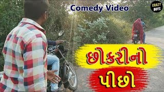 છોકરી નો પીછો || BEST GUJARATI COMEDY VIDEO || CRAZY BOYS