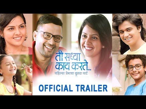 Ti Saddhya Kay Karte | Official Trailer | Abhinay, Ankush, Tejashri, Aarya | Marathi Movie 2017