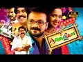 kunjaliyan malayalam full movie |കുഞ്ഞളിയൻ | jayasurya comedy movies