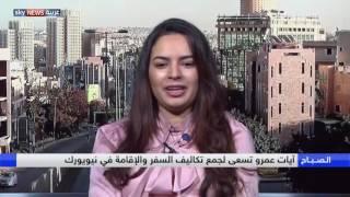 أردنية مرشحة لجائزة هيئة الأمم المتحدة للشباب المبدع