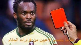 عندما ينصدم الاعبين من قرارات الحكام المجنونة ●اغرب البطاقات الحمراء من بينهم لاعبين عرب