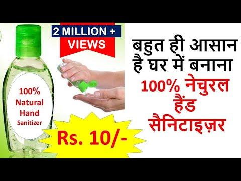 बहुत ही आसान है घर में बनाना 100 नेचुरल Homemade HandSanitizer Homemade Hand Sanitizer