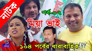 Bangla Natok 2017-Miya Bhai-New-Full HD-Siddik-Comedy Natok-Official-Valentines Day Natok-Part-07