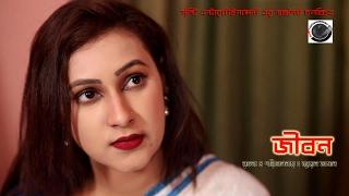 Jibon   জীবন   Bangla Short Film 2017   Shishir Ahmed & Ritu Rahman   Juel Hasan