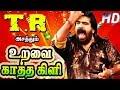 Super Hit Tamil Full Movie | Uravai Katha Kili | T. Rajendar & Sarita