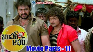 Bumper Offer Movie Parts 11/11 - Sairam Shankar, Bindu Madhavi - Ganesh Videos