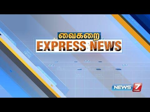 Xxx Mp4 Vaikarai Express News 6 00 A M 21 07 2017 News7 Tamil 3gp Sex