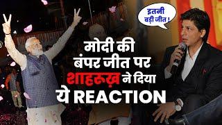 Shahrukh Khan Finally Reacted On BIG WIN Of Narendra Modi #SRK Reaction