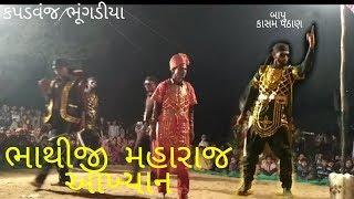 Bhathiji maharaj Akhyan mandal Bhungdiya