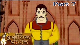 Prithviraj Chauhan Ek Veer Yodha - Prithviraj Arrast by Ghori - Animated Hindi Movie Part 7