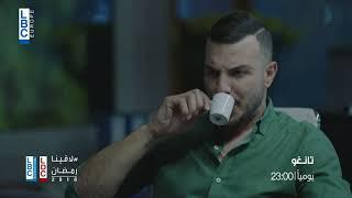 رمضان 2018 - مسلسل تانغو على LBCI و LDC - في الحلقة 22
