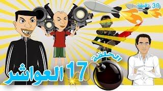بوزبال الحلقة 17 - العواشر- عيشورة - Bouzebal - L3wacher