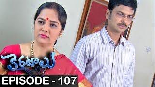 Epi 107 || Dt 29-11-2016 || Keratalu Telugu Daily Serial || Manjula Naidu