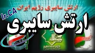 Iran, حسن داعى « ماموران رژيم را شناسايى کنيم ! »؛