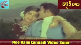 Nee Vanukunnadi Video Song || Doctor Babu Movie || Shoban Babu,Jayalalitha || MovieTimeCinema