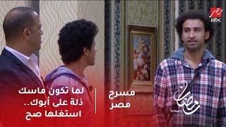 مسرح مصر - لما تكون ماسك ذلة على أبوك استغلها صح