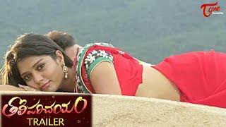 Tholi Parichayam Movie Trailer | Rajiv Kanakala | Venky | Lasya