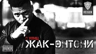 "Жак-Энтони - ""С улиц"" (Prod.:UrbanTouch) (trap 2015)"