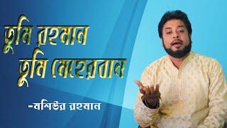 তুমি রহমান    Tumi Rohoman by Moshiur Rahman    ganer sure kothamala    h tv