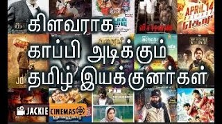Tamil Film Directors  cleverly copy cat scenes  from Foreign Movies