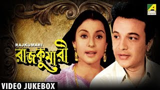 Rajkumari | Bengali Film Songs | Video Jukebox | Kishore Kumar | Asha Bhosle | Good Quality