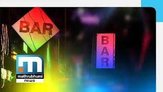Decks Cleared For Reopening Of Three-Star Bars   Mathrubhumi News