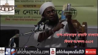 নবীজী সাঃ কে নূরের তৈরী দাবিদাররা মূলত মিলাদ মানে না! By Mufty Lutfor Rahman Farazi