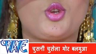 चूसनी चुसेला मोर बलमुआ Chusani chusela Mor - Sainya Ke Sath Madhaiya Mein - Bhojpuri Hot Songs HD