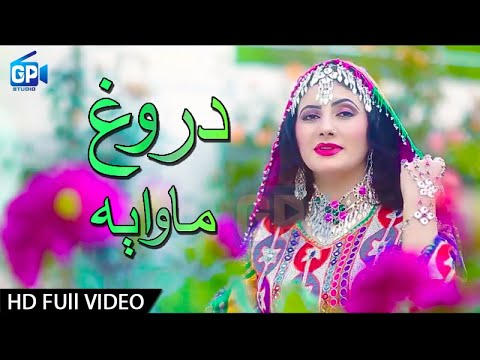 Nazia Iqbal Pashto New Songs 2017 Darogh Ma Waya Nazia Iqbal Pashto New Hd Songs Teaser
