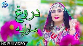 Nazia Iqbal Pashto New Songs 2017 | Darogh Ma Waya - Nazia Iqbal Pashto New Hd Songs Teaser