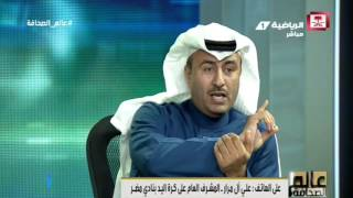 مداخلة المشرف العام على كرة اليد بنادي مضر علي آل مرار #عالم_الصحافة