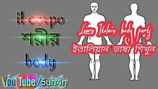 Learn Italian body parts| with images | Bangla & English subtitles