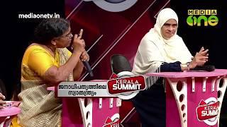 Kerala Summit | ജനാധിപത്യത്തിലെ സ്വാതന്ത്ര്യം (Episode 246)