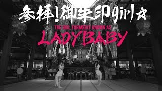 "【Short ver.】The Idol Formerly Known As LADYBABY""参拝!御朱印girl☆ / Sanpai!Gosyuin girl☆""Music Clip"