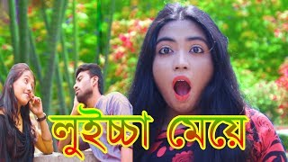 Bangla Funny Video 2018 | লুইচ্চা মেয়ে | Fart Fact | Matha Nosto | New Bangla Funny Video 2018