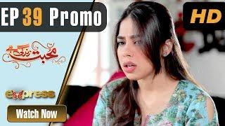 Pakistani Drama   Mohabbat Zindagi Hai - Eapisode 39 Promo   Express Entertainment Dramas   Madiha