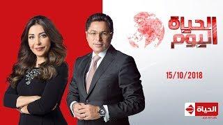 الحياة اليوم | أبرز وأهم الأخبار ولقاء خاص مع وزير القوي العاملة محمد سعفان 15-10-2018