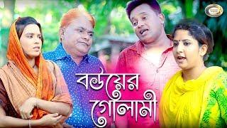 Harun Kisinger Koutuk - Bouer Golami   বউয়ের গোলামী   Harun kisinger & Luton Taj