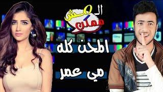 المش ممكن | مي عمر تغني مع تامر حسني .؟!