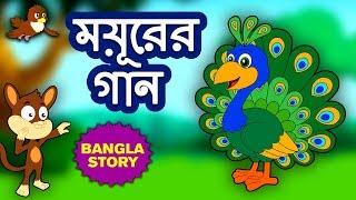 ময়ূরের গান - The Peacock's Song | Rupkothar Golpo | Bangla Cartoon | Bangla Golpo | Koo Koo TV