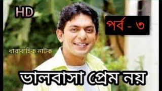 Valobasha Prem Noy  Ep 3 - new bangla natok chanchal chowdhury 2017