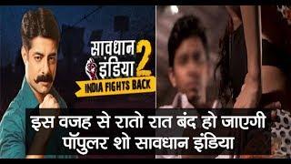 टीवी का सबसे पॉपुलर शो हुआ बंद, 800 लोगों से कहा गया Savdhaan India End Has Made 800 People Jobless