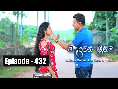 Xxx Mp4 Deweni Inima Episode 432 02nd October 2018 3gp Sex