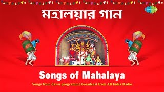 Songs of Mahalaya | মহালয়ার গান | Mahalayar gaan | Devotional song | HD Songs | HD Audio Jukebox