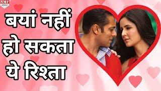Salman से रिश्ते पर कुछ ऐसा बोली Katrina की Iulia को हो जाएगी Insecurity