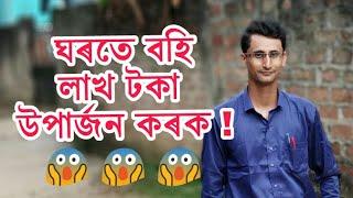 Earning Money Sitting At Home// Don't Belief // Dipankar Sarma