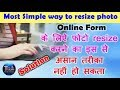 Download Video Download How to Resize Image for online forms,   without any software Free  (Very simple trick) 3GP MP4 FLV