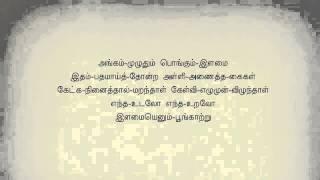 Ilamai Enum Poongaatru Tamil Karaoke Tamil Lyrics